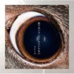 ��륷�� / �餱���˥�����Ϥ���ʤ� ������ ��CD��