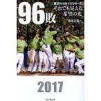 96敗 東京ヤクルトスワローズ それでも見える、希望の光 / 長谷川晶一  〔本〕
