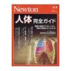 Newton別冊 人体 完全ガイド   ニュートン別冊