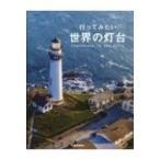 行ってみたい世界の灯台 / 書籍  〔本〕