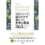 1日1ページ、読むだけで身につく世界の教養365 / デイヴィッド・s・キダー  〔本〕