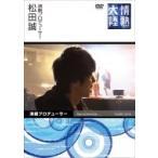 情熱大陸×松田誠  〔DVD〕