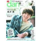 TVガイドdan vol.18 東京ニュースMOOK / 雑誌  〔ムック〕