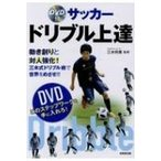 サッカードリブル上達 DVD付 / 三木利章  〔本〕