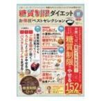 Yahoo!HMV&BOOKS online Yahoo!店糖質制限ダイエットお得技ベストセレクション 晋遊舎ムック / 雑誌  〔ムック〕