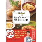志麻さんの何度でも食べたい極上レシピ / 志麻 (料理)  〔本〕
