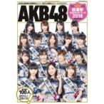 AKB48ÁíÁªµó¸ø¼°¥¬¥¤¥É¥Ö¥Ã¥¯2018 ¹ÖÃ̼ÒMOOK / AKB48  ¡Ì¥à¥Ã¥¯¡Í