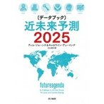 """""""データブック""""近未来予測2025 / ティム・ジョーンズ  〔本〕"""