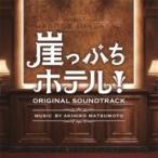 TV サントラ / ドラマ「崖っぷちホテル」オリジナル・サウンドトラック 国内盤 〔CD〕
