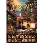 DESTINY 鎌倉ものがたり DVD 通常版  〔DVD〕