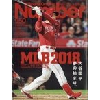 Sports Graphic Number (スポーツ・グラフィック ナンバー) 2018年 4月 26日号 / Sports Graphic Number編集部  〔雑誌〕