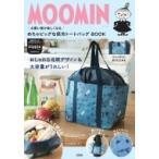 MOOMIN お買い物が楽しくなる めちゃビッグな保冷トートバッグ BOOK / 書籍  〔ムック〕
