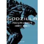 GODZILLA プロジェクト・メカゴジラ 角川文庫 / 大樹連司  〔文庫〕