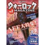 HMV&BOOKS online Yahoo!店で買える「ウォーロックマガジン Vol.1 / 杉本 ヨハネ 〔本〕」の画像です。価格は1,944円になります。