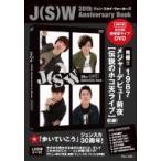 J(S)W 30th Anniversary Book (TJMOOK) / JUN SKY WALKER(S) ¥¸¥å¥ó¥¹¥«¥¤¥¦¥©¡¼¥«¡¼¥º  ¡Ì¥à¥Ã¥¯¡Í