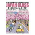 JAPAN CLASS もうかなわないわ ニッポン