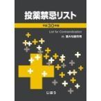 投薬禁忌リスト 平成30年版 / 医薬情報研究所  〔本〕