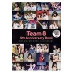 AKB48 Team8 4th Anniversary Book / AKB48  〔本〕