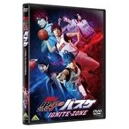 舞台「黒子のバスケ」IGNITE-ZONE  〔DVD〕