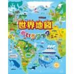 世界地図めいろブック / サム・スミス (Book)  〔全集・双書〕