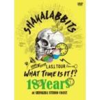 SHAKALABBITS シャカラビッツ / 18 Years  〔DVD〕