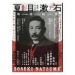 夏目漱石 増補新版  百年後に逢いましょう  文藝別冊