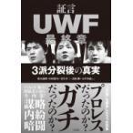 証言UWF最終章 3派分裂後の真実 / 船木誠勝  〔本〕