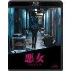 悪女 / AKUJO  〔BLU-RAY DISC〕