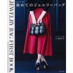 Yahoo!HMV&BOOKS online Yahoo!店初めてのジュエリーバッグ 私のカントリー別冊 / 三浦紀子  〔ムック〕