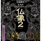 仏像2 心を癒す大人のスクラッチアート / 書籍  〔本〕