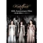 Kalafina カラフィナ / Kalafina 10th Anniversary Film 〜夢が紡ぐ輝きのハーモニー〜 DVD  〔DVD〕