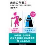 未来の年表 2 人口減少日本であなたに起きること 講談社現代新書 / 河合雅司  〔新書〕
