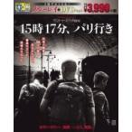 15時17分、パリ行き ブルーレイ&DVDセット(2枚組)  〔BLU-RAY DISC〕