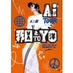AI アイ / AI TOUR 和と洋  〔DVD〕