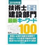 技術士第二次試験建設部門最新キーワード100 2018年版 / 西村隆司  〔本〕