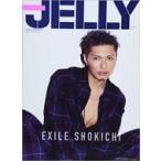 JELLY (ジェリー) 2018年7月号 EXILE SHOKICHI カバーエディション ぶんか社ムック / JELLY編集部  〔ムック〕