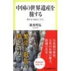 中国の世界遺産を旅する 響き合う歴史と文化 中公新書ラクレ / 湯浅邦弘  〔新書〕