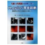 X線と内視鏡の比較で学ぶH.pylori胃炎診断 新時代の胃がん検診を目指して / ピロリ菌感染を考慮した胃がん検診