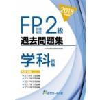 2018年度版 FP技能検定2級 過去問題集学科試験 / Fp技