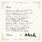 湘南乃風 ショウナンノカゼ / 未定  /  国士無双 【初回盤A】  〔CD Maxi〕
