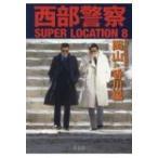 西部警察SUPER LOCATION 8 岡山・香川編 / 石原プロモーション  〔本〕
