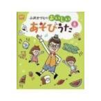 小沢かづとのおいしいあそびうた CD BOOK ポットブックス / 小沢かづと  〔本〕