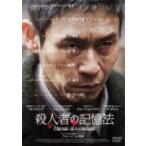 殺人者の記憶法  〔DVD〕