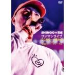 SHINGO★西成 シンゴニシナリ / ワンマンライブ「ここから…いまから」  〔DVD〕