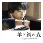 ピアノ作品集 / 羊と鋼の森 オリジナル・サウンドトラック SPECIAL(2CD) 国内盤 〔CD〕