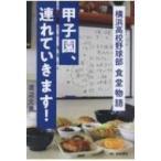 甲子園、連れていきます! 横浜高校野球部 食堂物語 / 渡辺元美  〔本〕