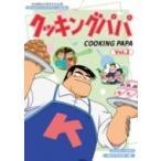 クッキングパパ コレクターズDVD Vol.2<HDリマスタ