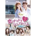 恋のドキドキ・シェアハウス〜青春時代〜 DVD-BOX2  〔DVD〕