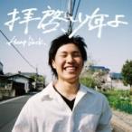 Hump Back / �ҷ�����ǯ��  ��CD Maxi��