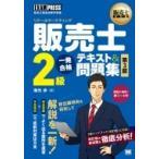 販売士教科書 販売士(リテールマーケティング)2級 一発合格テキスト  &  問題集 第3版 EXAMPRESS / 海光歩  〔本〕